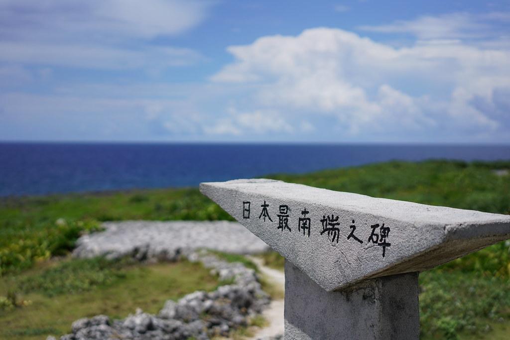 日本最南端の碑2