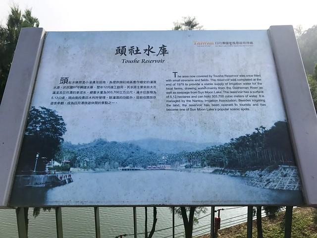 2019.09.14_頭社水庫及活盆地觀景民宿