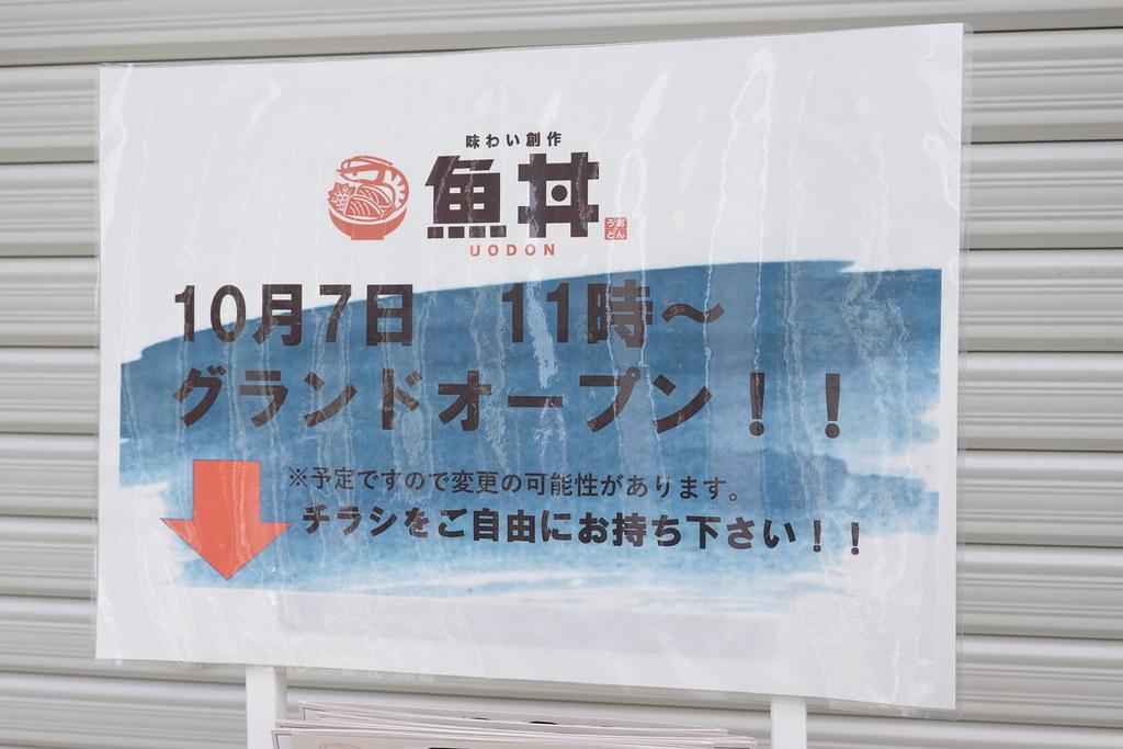 魚丼(江古田)