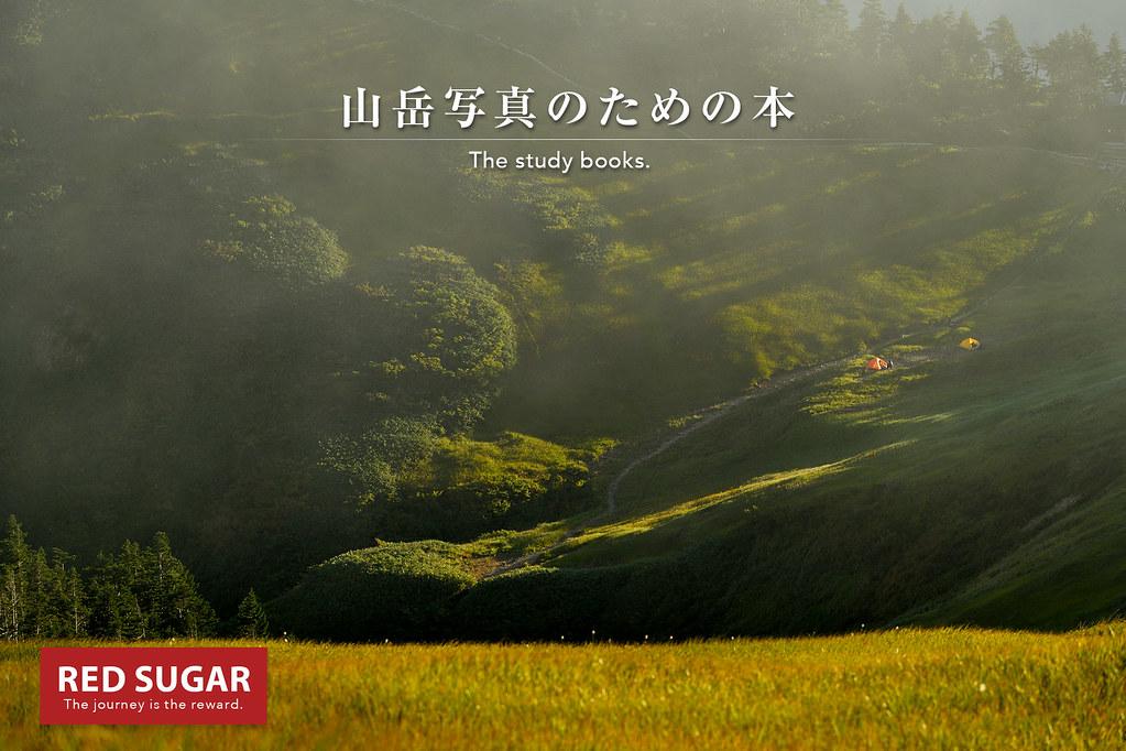 山岳写真のための本