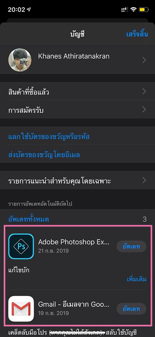 ios-13-update-app-02