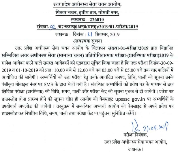 UPSSSC 01/2019 notification update: Admit card releasing this week, SMS from BE UPSSSC with exam date, shift, city