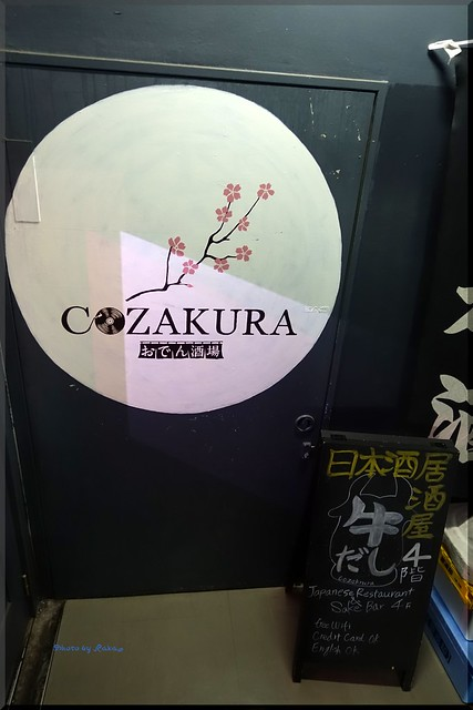 Photo:2019-09-03_T@ka.の食べ飲み歩きメモ(ブログ版)_ 牛だしおでんと日本酒他お酒が楽しめる【渋谷】COZAKURA_08 By:Taka Logbook