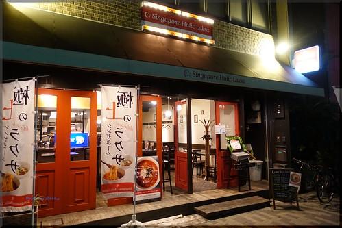 Photo:2019-09-04_T@ka.の食べ飲み歩きメモ(ブログ版)_ シンガポール料理の銘店の関西進出店でラクサを【新町】ホリック_07 By:Taka Logbook