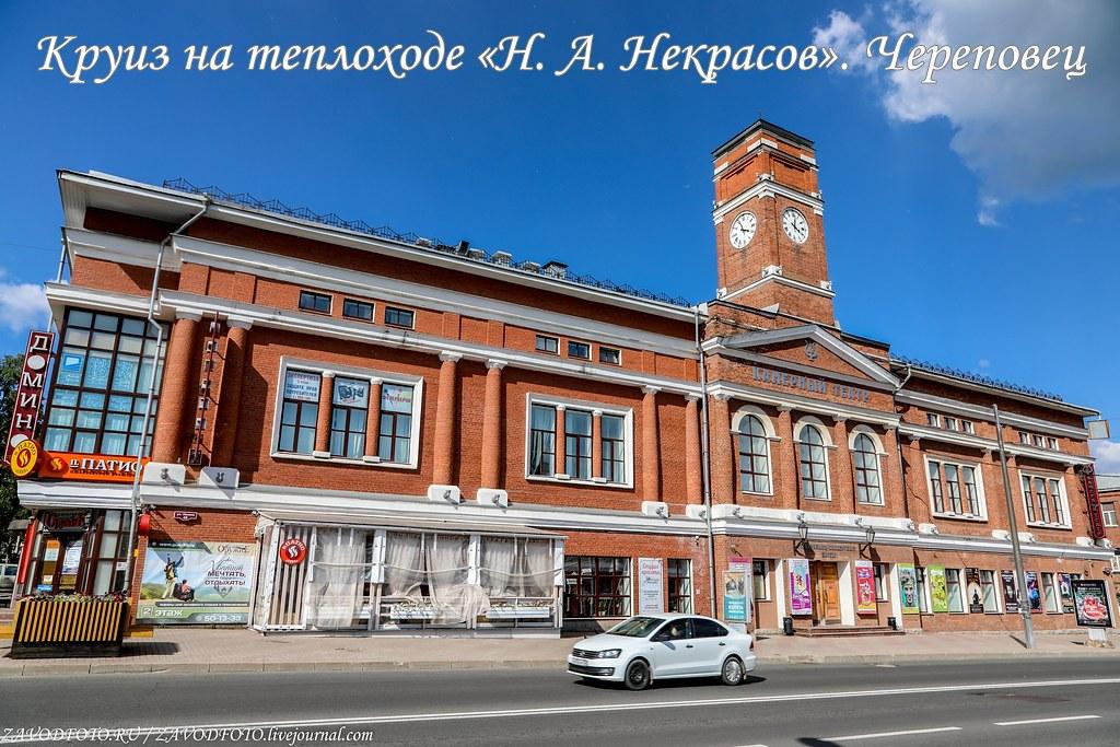 Круиз на теплоходе «Н. А. Некрасов». Череповец