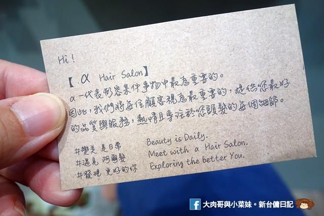 阿爾髮沙龍 竹東髮廊 設計師Sam推薦 (13)