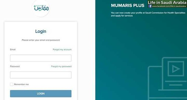 3463 How to Apply for Classification in SCFHS Mumaris Plus 01