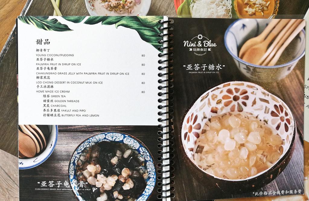 yoong khao hom曼谷美食menu Mega Bangna百貨47