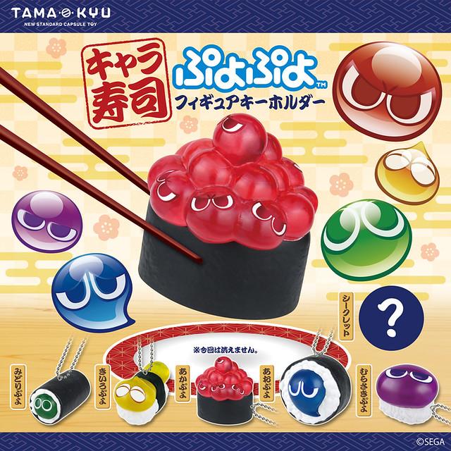 益智方塊遊戲角色們逗趣大變身!TAMA-KYU《魔法氣泡》壽司造型鑰匙圈(キャラ寿司 ぷよぷよフィギュアキーホルダー)