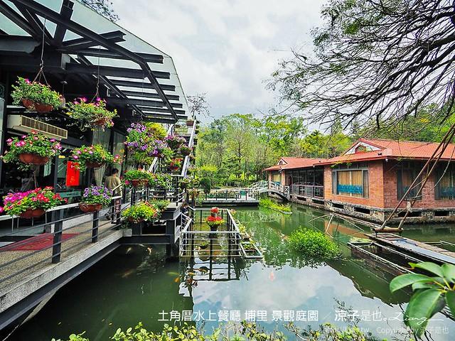 土角厝水上餐廳 埔里 景觀庭園