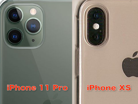 iPhone 11 ProとiPhoneXS