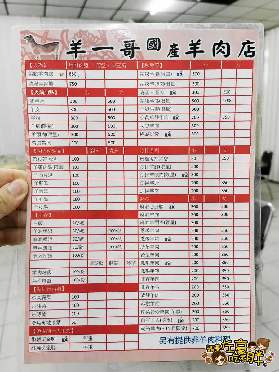 羊ㄧ哥國產羊肉店-1