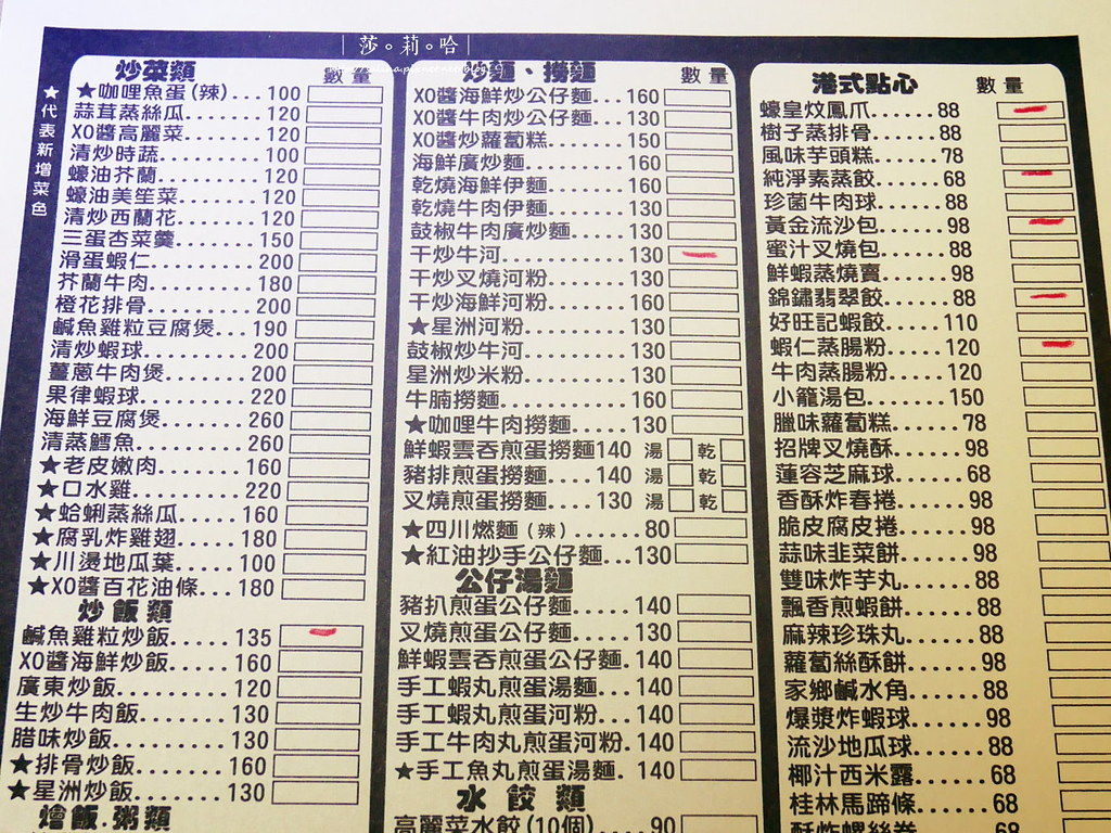新店三民路好旺記港式茶餐廳菜單價位訂位menu價目表 (1)