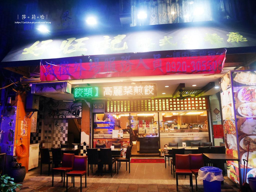新店三民路好旺記港式茶餐廳好吃港式料理港式點心 (1)