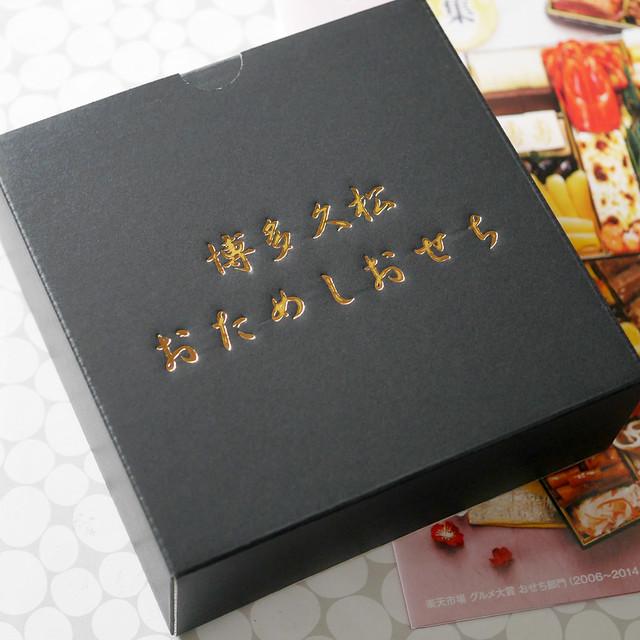 1080x1080 HISAMATSU Osechi