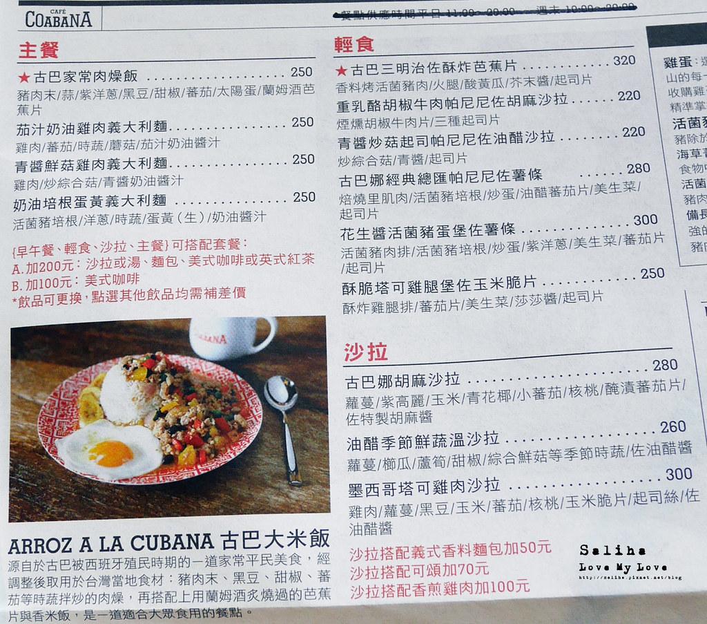 台北松山區民生東路cafe Coabana古巴娜咖啡下午茶早午餐menu低消用餐時間