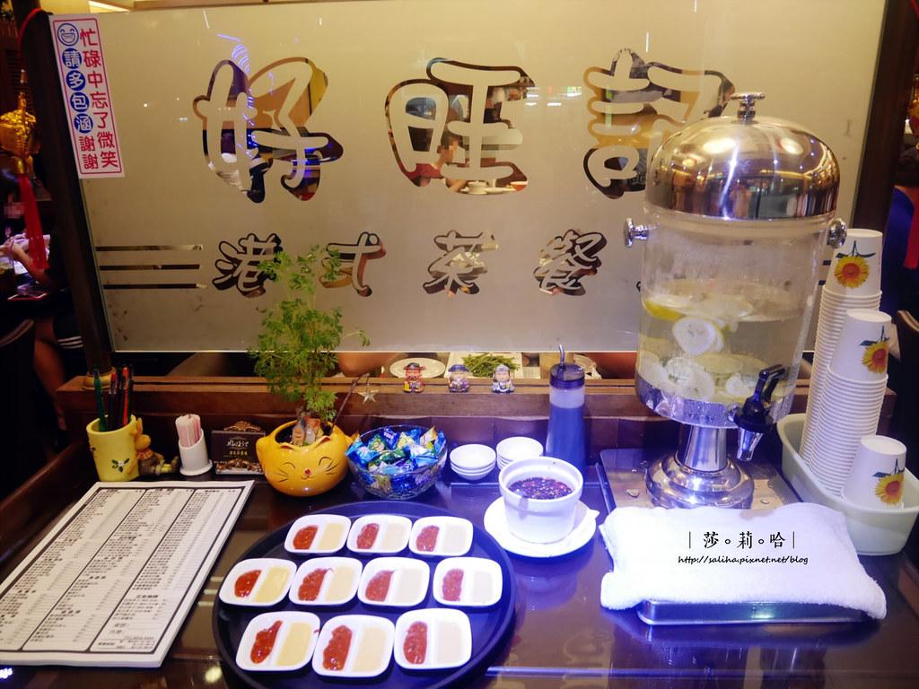 新店三民路好旺記港式茶餐廳好吃港式料理港式點心 (3)