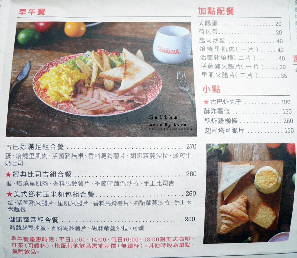 台北松山區民生東路cafe Coabana古巴娜咖啡早午茶菜單價位訂位menu (2)