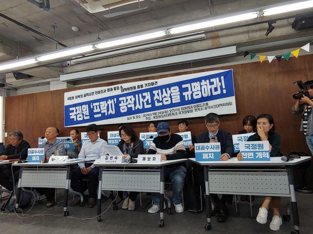 20190924_국정원프락치기자회견