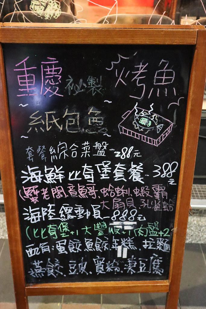 深巷有漁 重慶秘制烤魚 (3)
