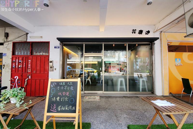 台中美食-花鹿迷+早午餐 (2)