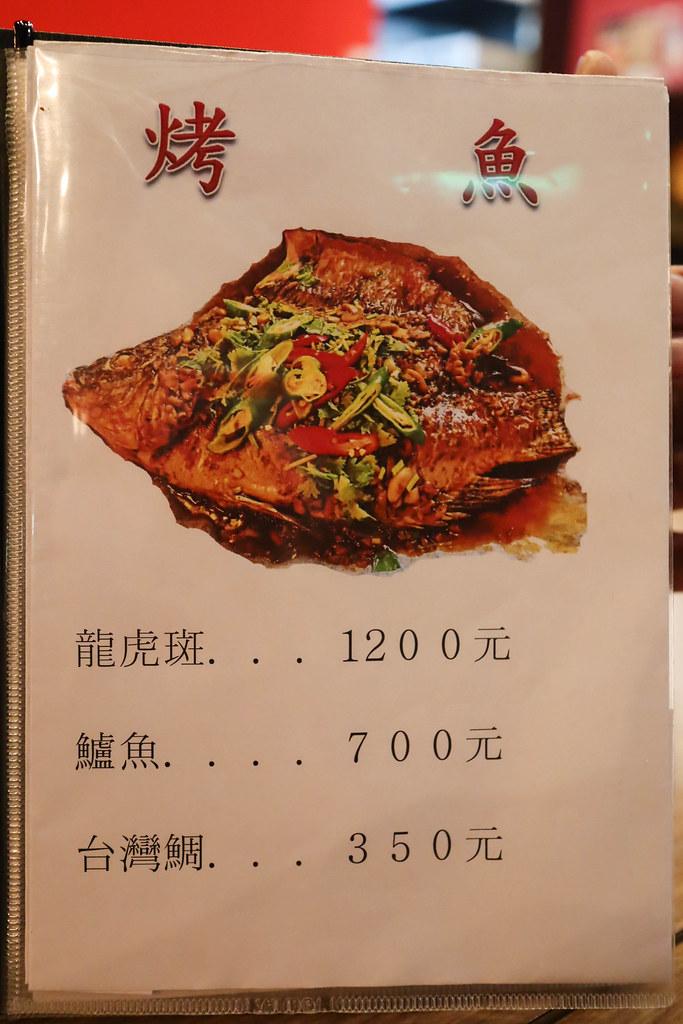 深巷有漁 重慶秘制烤魚 (4)