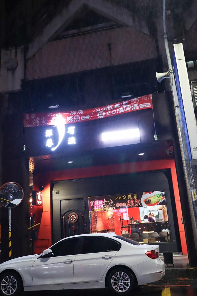 深巷有漁 重慶秘制烤魚 (2)