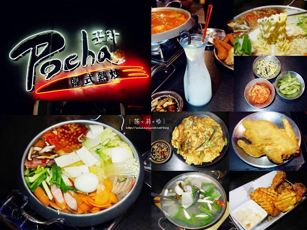台北大安區東區忠孝敦化站附近餐廳Pocha韓式熱炒韓國料理