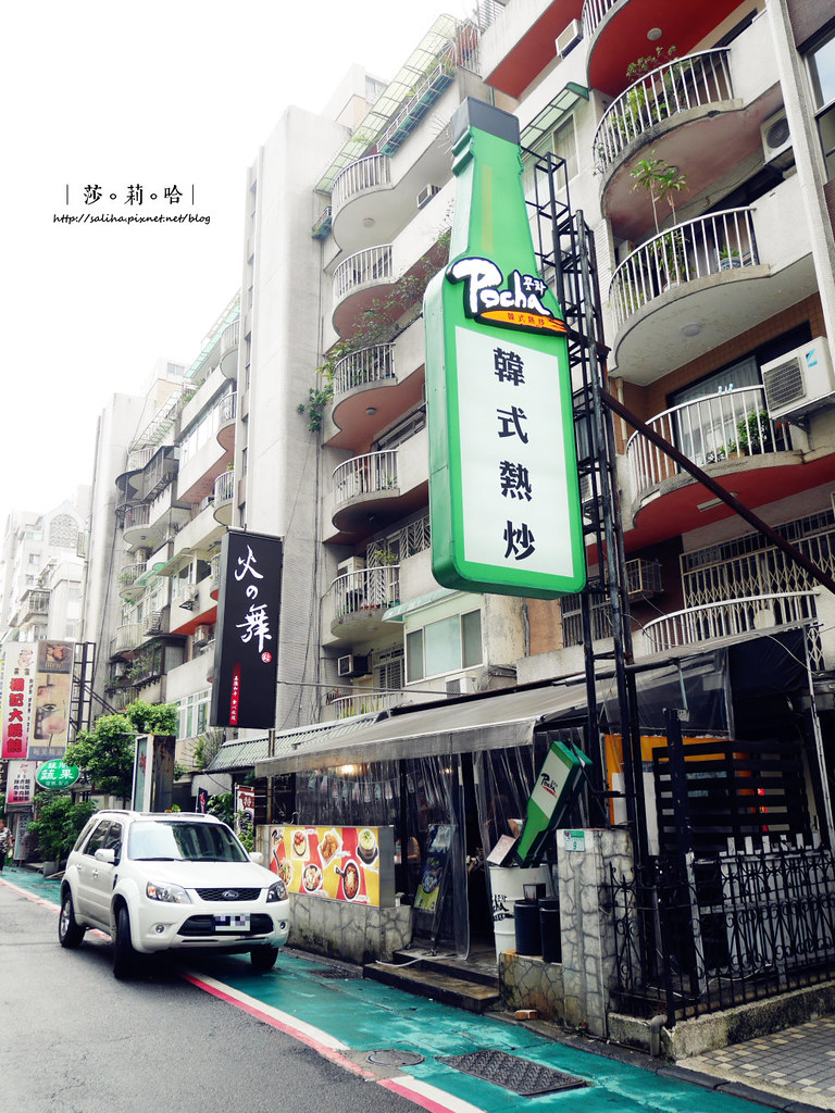 台北大安區Pocha韓式熱炒韓國餐廳忠孝敦化站 (2)