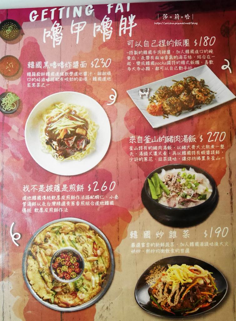 台北大安區Pocha韓式熱炒菜單價位訂位menu (3)