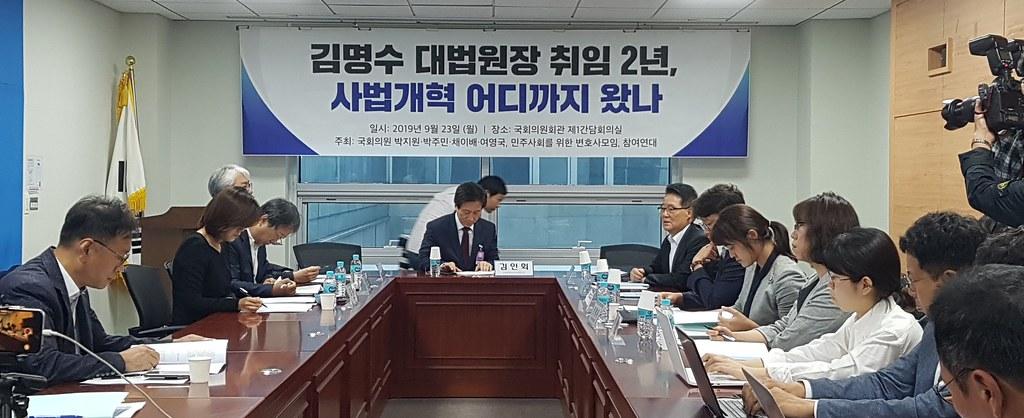 20190923_현장사진_김명수대법원장취임2년사법개혁어디까지왔나