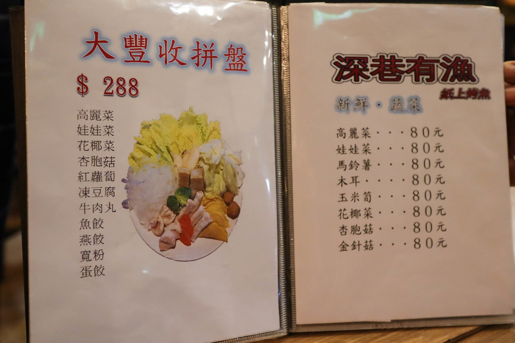 深巷有漁 重慶秘制烤魚 (6)