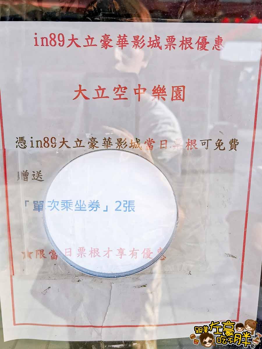大立5樓兒童館(兒童樂園) -142