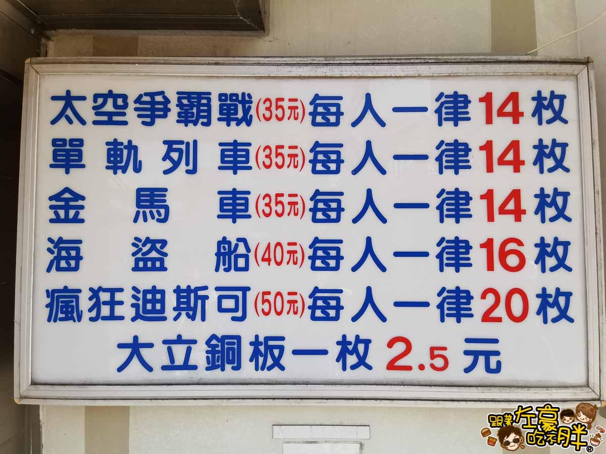 大立5樓兒童館(兒童樂園) -122