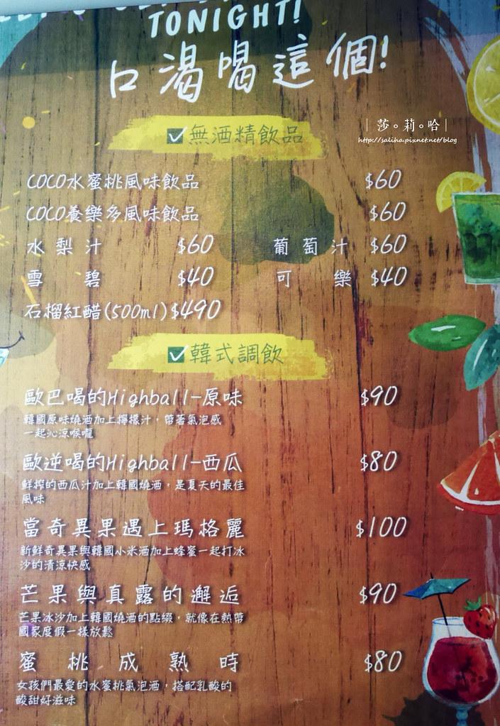 台北大安區Pocha韓式熱炒菜單價位訂位menu (6)