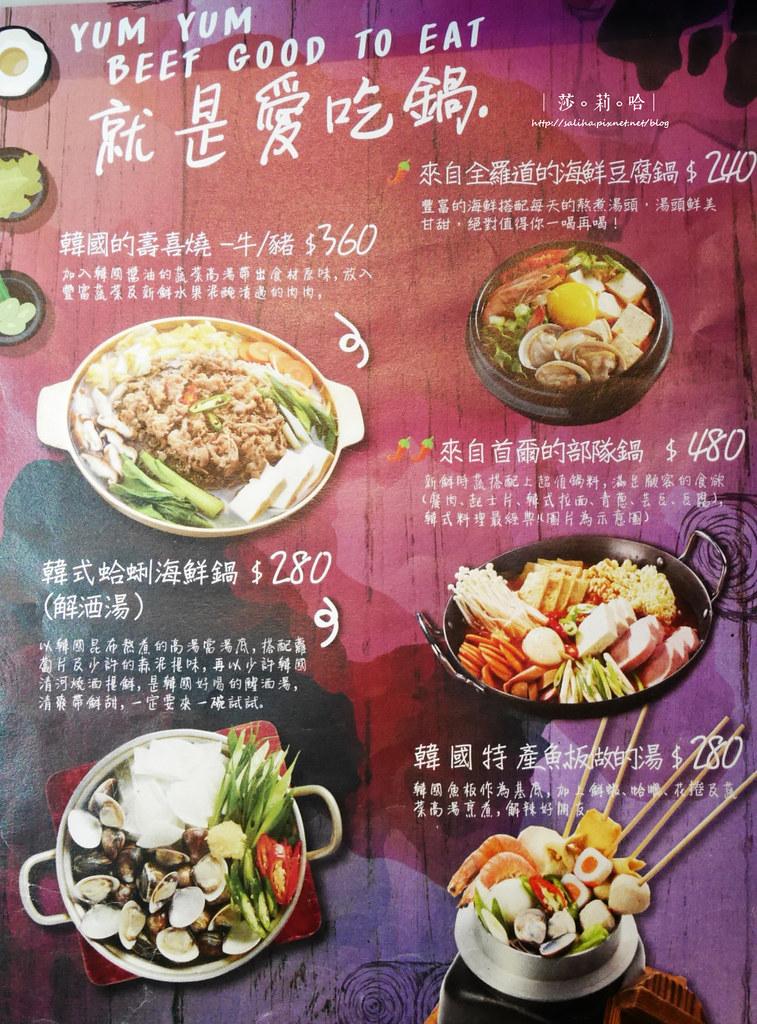 台北大安區Pocha韓式熱炒菜單價位訂位menu (4)
