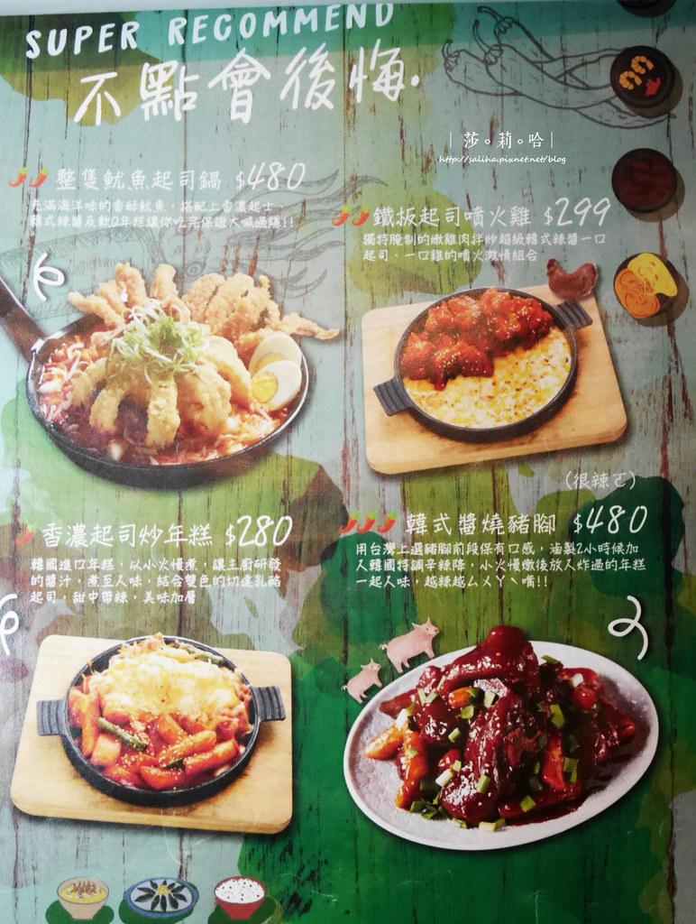 台北大安區Pocha韓式熱炒菜單價位訂位menu (2)