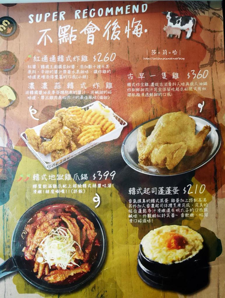 台北大安區Pocha韓式熱炒菜單價位訂位menu (1)