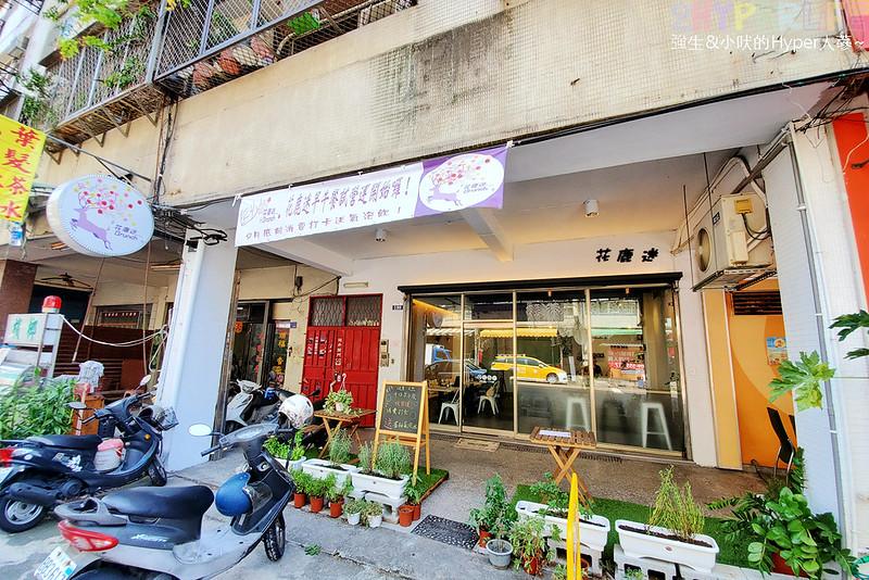台中美食-花鹿迷+早午餐 (1)