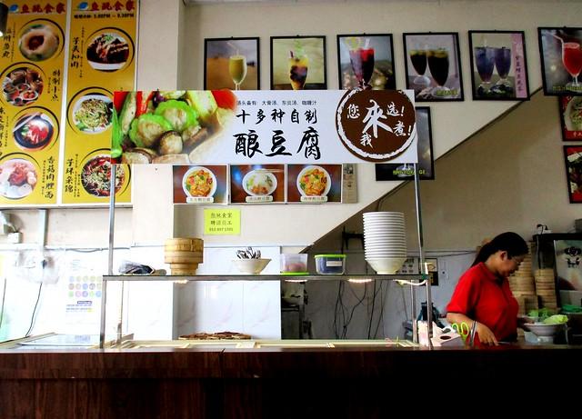 Fish Culture II yong tofu section