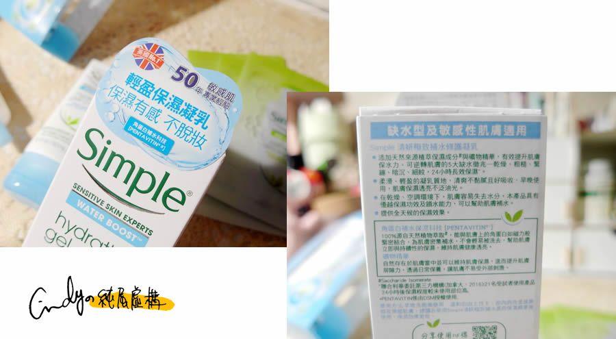Simple清妍洗卸保養系列