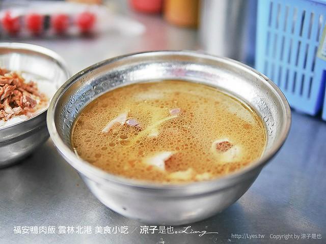 福安鴨肉飯 雲林北港 美食小吃