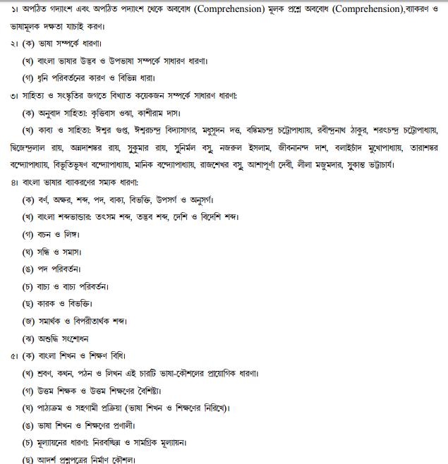 tripura tet bengali syllabus paper 2 bengali