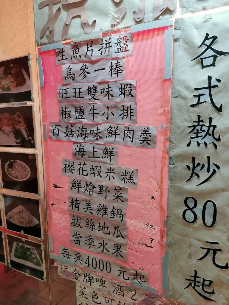 88家常菜 (22)