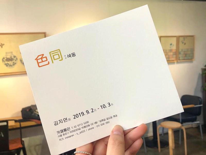 20190925_김지연 <색동>전