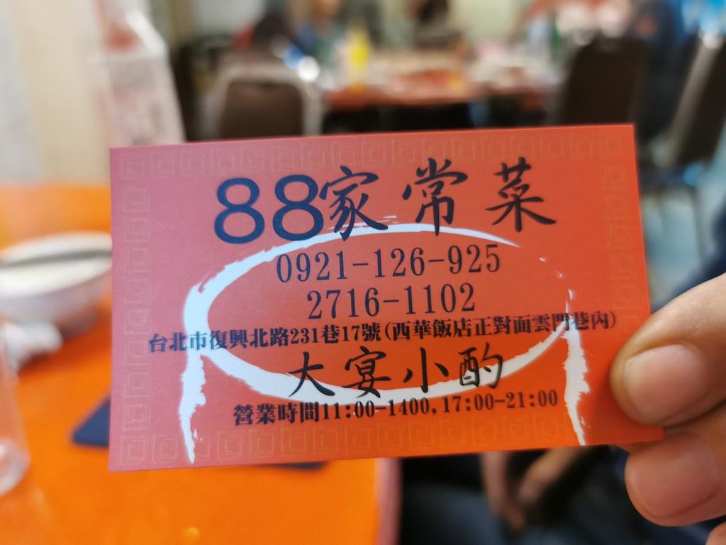 88家常菜 (21)