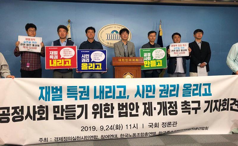20190924_재벌개혁민생10대입법촉구기자회견 (1)