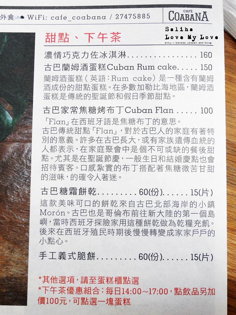 台北南京三民站不限時咖啡廳古巴娜甜點下午茶菜單