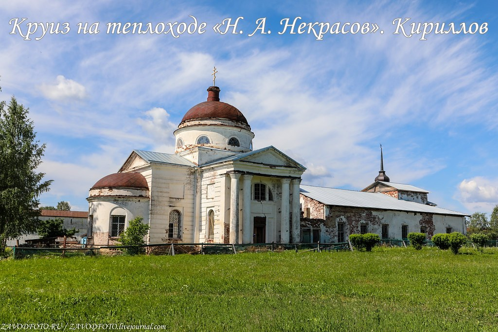 Круиз на теплоходе «Н. А. Некрасов». Кириллов