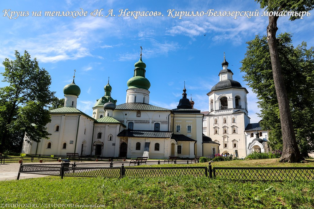 Круиз на теплоходе «Н. А. Некрасов». Кирилло-Белозерский монастырь